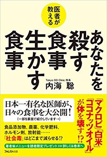 https://smh.ichilabo.com/wp-content/uploads/2018/03/あなたを殺す食事生かす食事.jpg