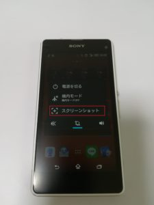 スクリーンショットの方法 Androidスマホ Xperia タップ