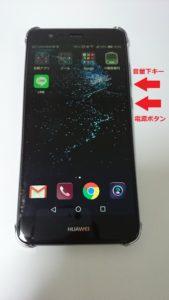 スクリーンショット方法 Androidスマホ P10 lite1
