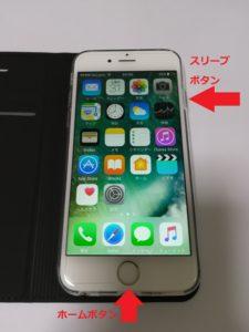 スクリーンショット方法 iPhone6s