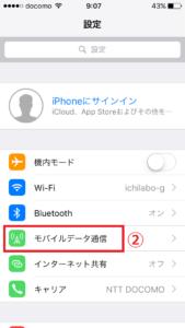 データ通信量確認方法 iPhone6s モバイルデータ通信
