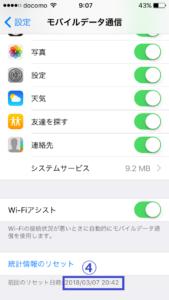 データ通信量確認方法 iPhone6s 前回のリセット日時