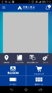 洋服の青山アプリ トップ