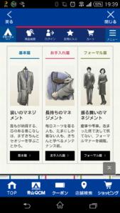 洋服の青山 お役立ち情報 基本