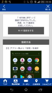洋服の青山 店内ゲーム 未接続画面