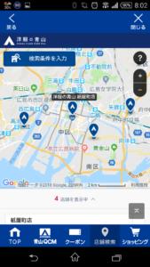 洋服の青山 店舗検索
