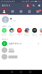 Line グループ作成方法 友だち