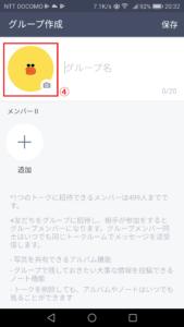 Line グループ作成画面