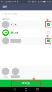 Line グループ作成 メンバー選択
