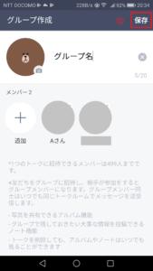 Line グループ作成 保存