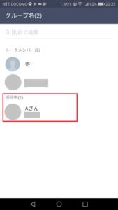 Line グループ作成 招待中