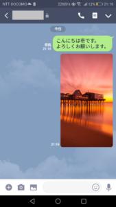 Line トーク 写真動画 送信後