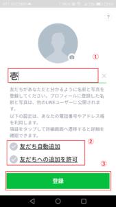 Line プロフィール設定