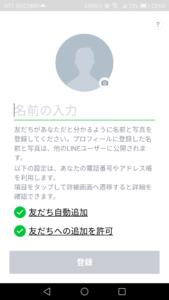 Line プロフィール