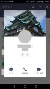 Line 友だちプロフィール画面