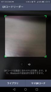 Line 友だち追加 QRコード 読込画面