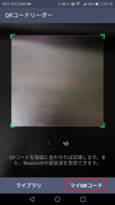 Line 友だち追加 QRコード QRコード表示方法