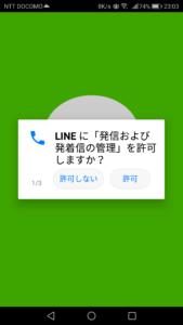 Line 発信許可
