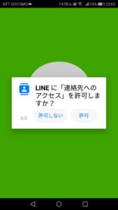 Line 連絡先許可