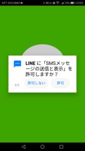 Line SMS許可