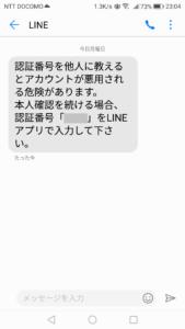 Line SMS認証番号受信