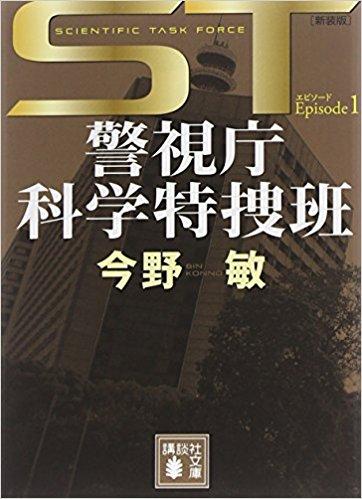 https://smh.ichilabo.com/wp-content/uploads/2018/03/ST警視庁科学特捜班.jpg