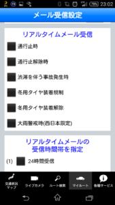 iHighway マイルート メール受信設定1