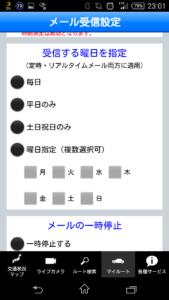 iHighway マイルート メール受信設定2