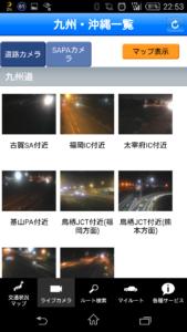 iHighway ライブカメラ 全体