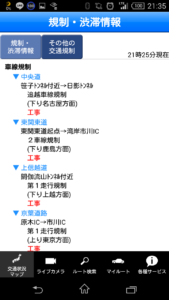 iHighway 九州規制・渋滞情報2