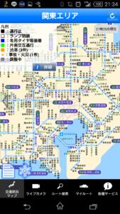 iHighway 関東