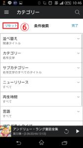 オーディブル 条件検索 リセット