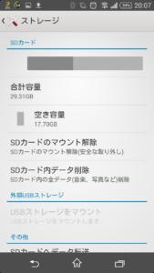 スマホ空き容量確認 SDカード
