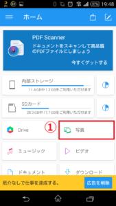 File Commander トップ画面