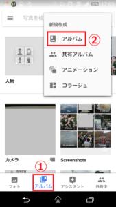 Googleフォト アルバム作成