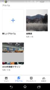 Googleフォト アルバム完成