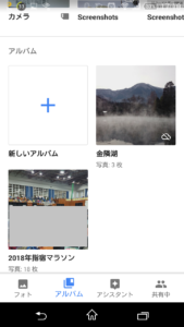 Googleフォト アルバム