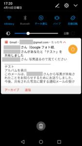 Googleフォト 共有された側メール通知