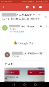 Googleフォト 共有された側 メール内容
