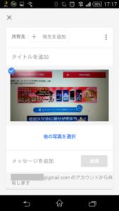 Googleフォト 共有する側の画面