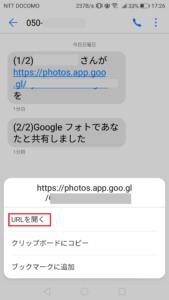 Googleフォト 写真共有 SMSリンク開く