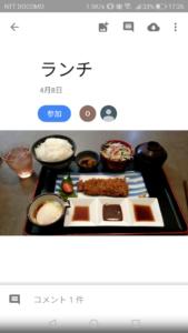 Googleフォト SMSで共有された写真