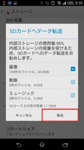 SDカードへデータ転送 転送