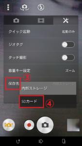SDカード保存設定 SDカード設定