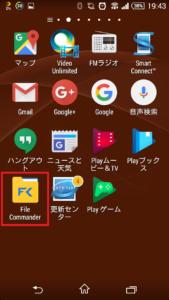 SDカード転送 File Commander