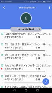 TypeApp メールアドレス毎 詳細