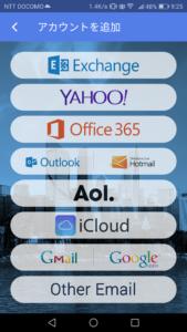 TypeApp メールアドレス選択