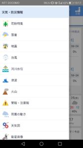 Yahoo!天気 その他情報