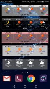 Yahoo!天気 ウィジェット