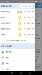 Yahoo!天気 地点登録